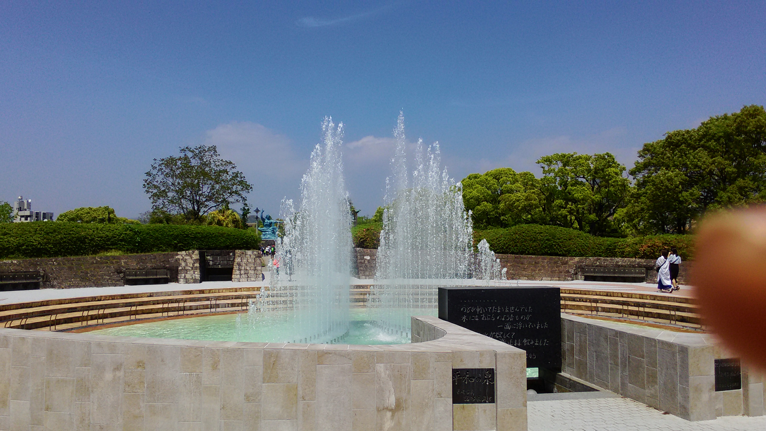 Nagasaki Peace Park Fountain